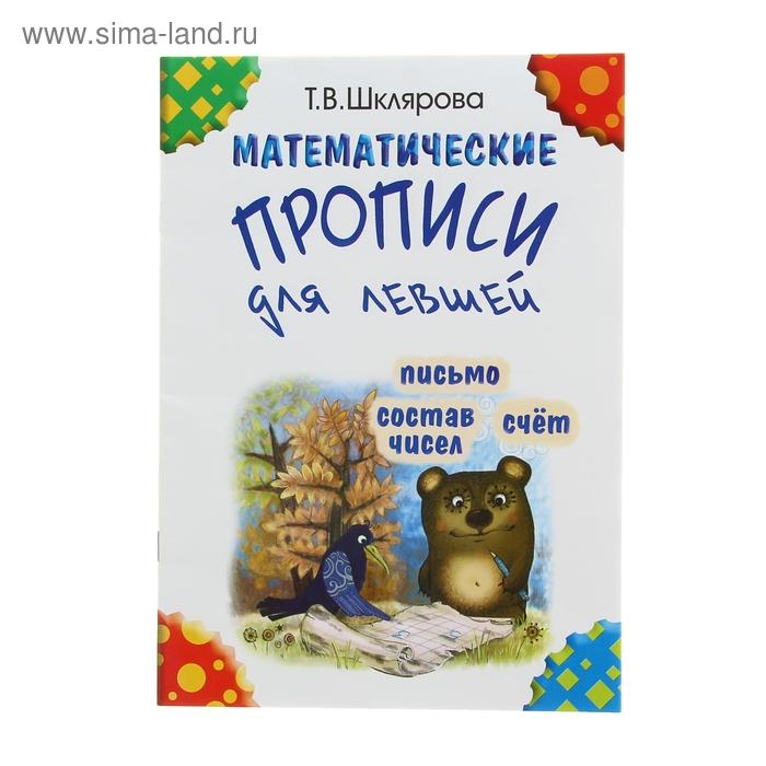 Прописи математические ч/белые для левшей Шклярова Т.В.