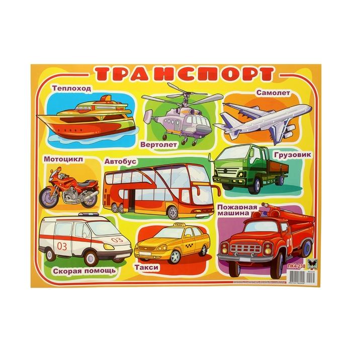 """Плакат """"Транспорт"""", А2"""