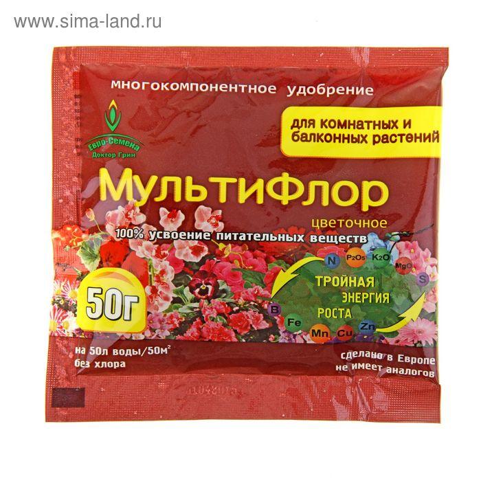 Сухое удобрение в хелатной форме МультиФлор цветочное для комнатных растений пак. 50 гр.