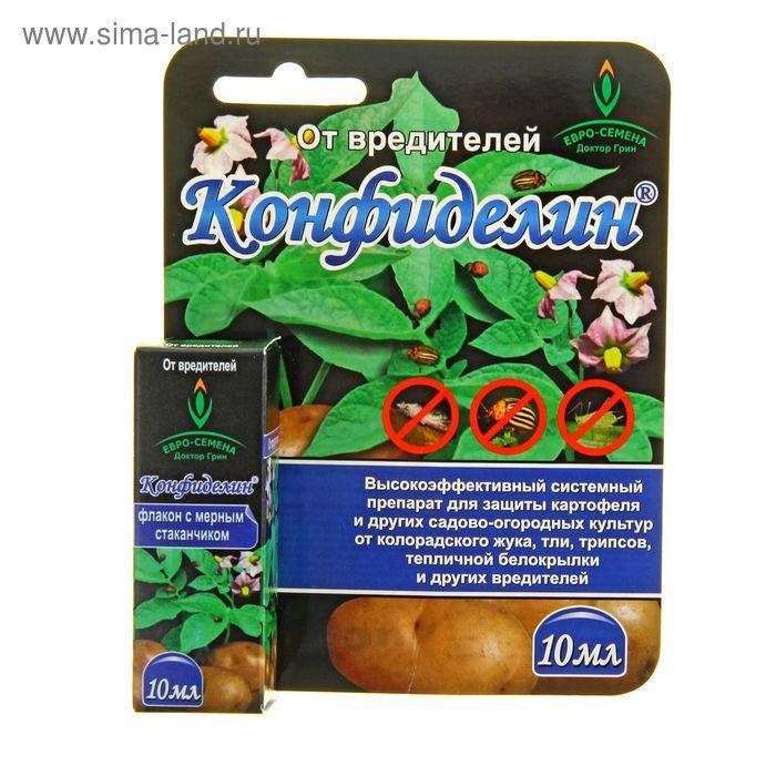 Средство от насекомых-вредителей Конфиделин 10 мл