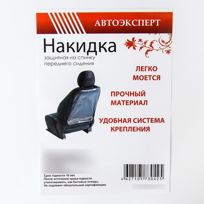 Защитная накидка-незапинайка на спинку сиденья, прозрачная плёнка, цвета МИКС
