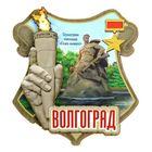"Magnet ""Volgograd. ""Stand to death!"""