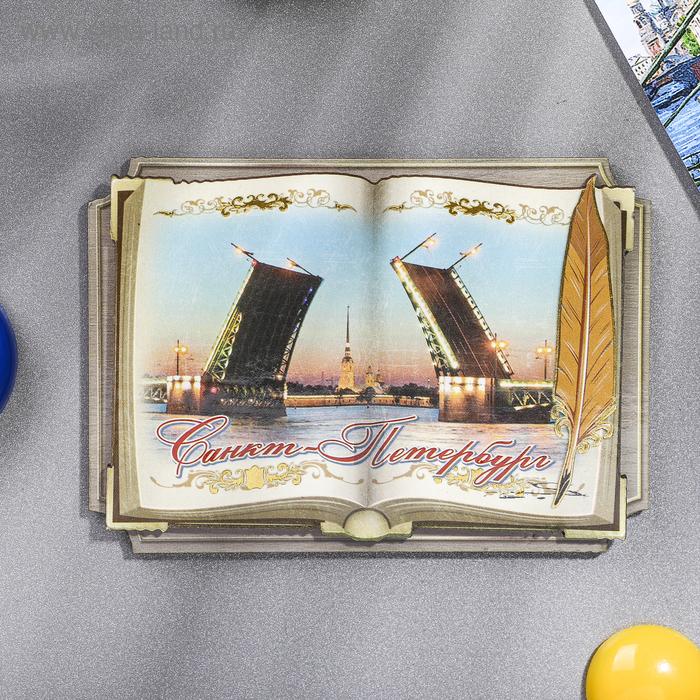 "Магнит в форме книги ""Санкт-Петербург"""