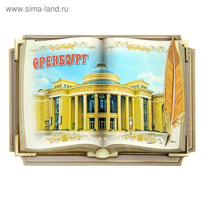 """Магнит в форме книги """"Оренбург"""""""