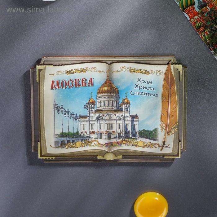 """Магнит в форме книги """"Москва"""""""