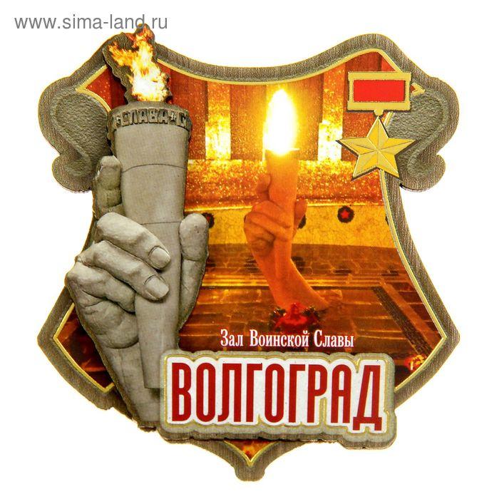 """Магнит """"Волгоград. Зал Воинской Славы"""""""