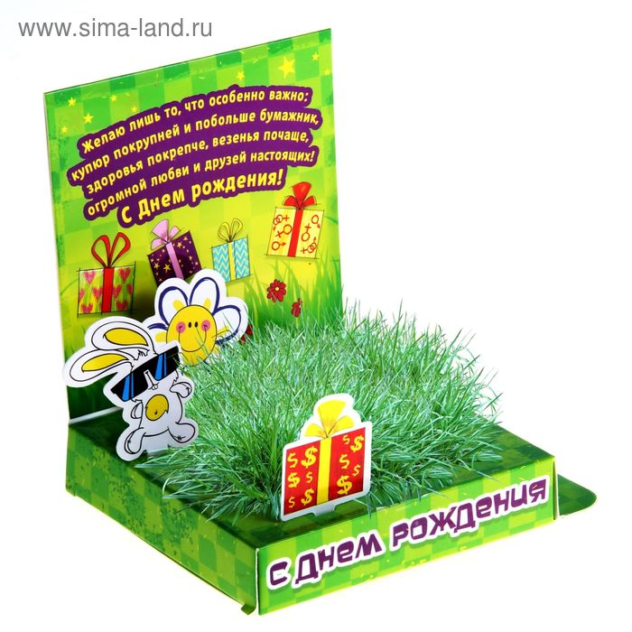 """Открытка-растущая трава """"С Днём рождения"""""""