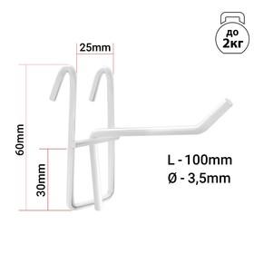 Крючок на сетку одинарный, L=10, d=3,5мм, цвет белый Ош