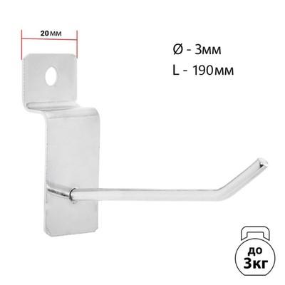 Крючок для экономпанелей L20, d=3.5мм, цвет серебро