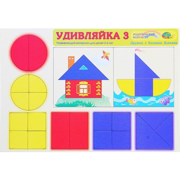 """Игровой материал для блоков Дьенеша """"Удивляйка 3"""""""
