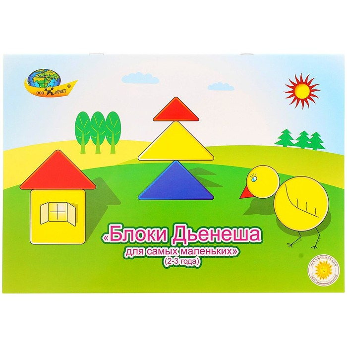 Методическое пособие «Блоки Дьенеша для самых маленьких»