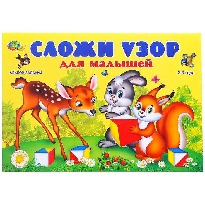 Игровой материал «Сложи узор для малышей» по методике Никитиных