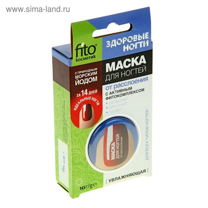 """Маска для ногтей """"Здоровые ногти"""" увлажняющая, от расслоения, 10 г"""