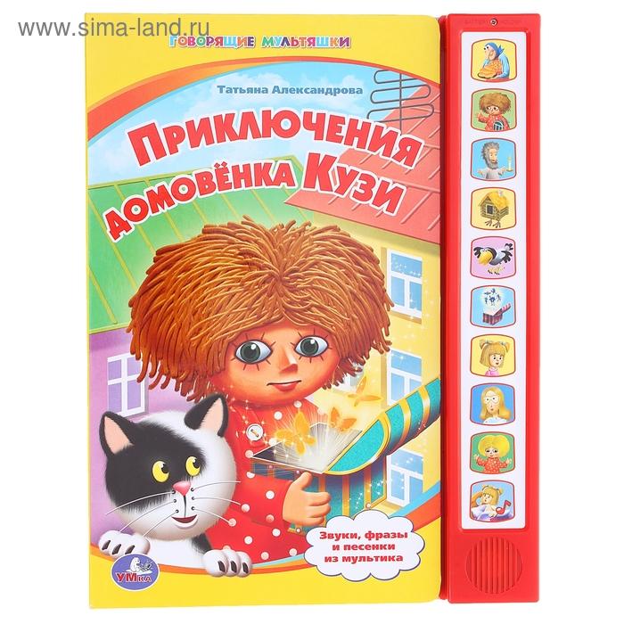"""Книга """" Приключения домовенка Кузи"""", музыкальная, 10 стр."""
