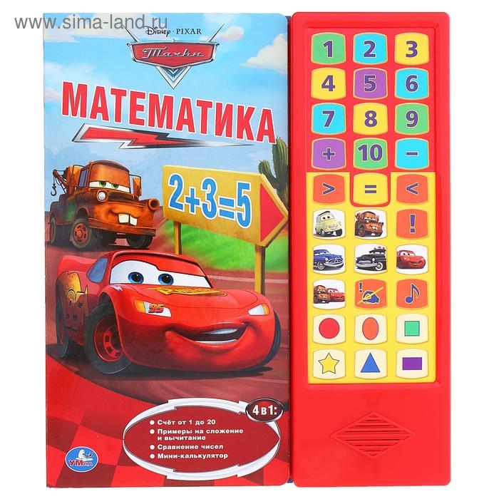 "Книга ""Математика"" музыкальная, 16 стр."
