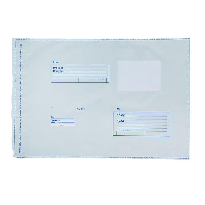 Пакет пластиковый почтовый 250х353мм №4