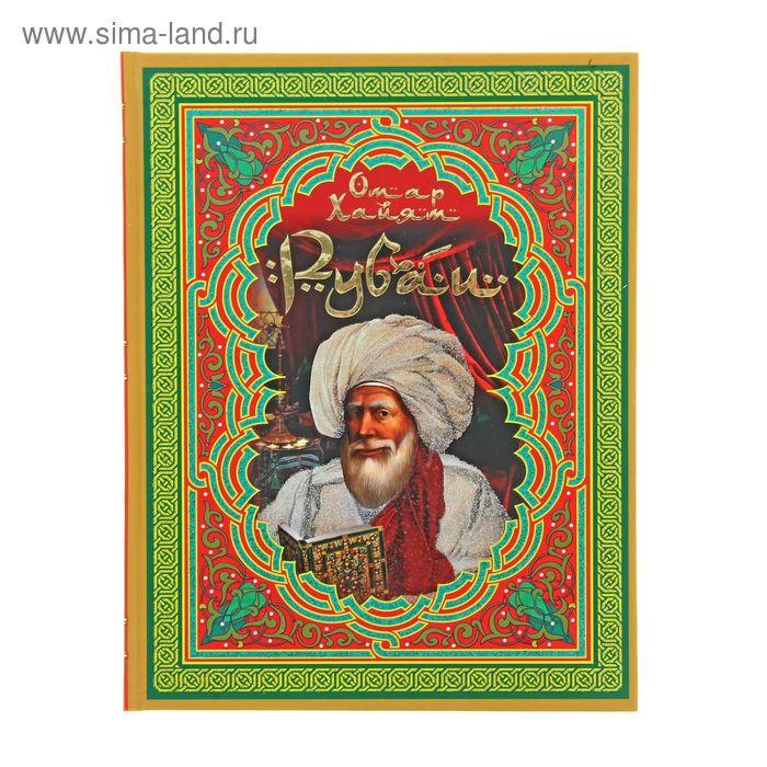 Рубаи Омар Хайям 160стр