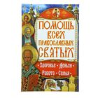 Помощь всех православных святых: здоровье, деньги, работа, семья