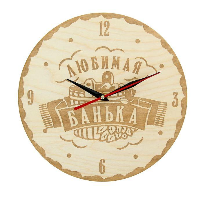 "Часы банные ""Любимая банька!"", Ø25 см"
