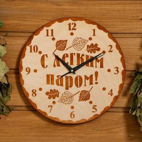 Часы банные 'С легким паром!' березовый лист Ош