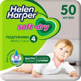 Детские подгузники Helen Harper Soft & Dry Maxi (7-18 кг), 50 шт.