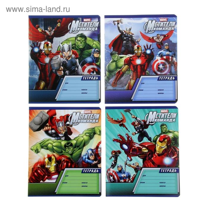 """Тетрадь 18 листов клетка Marvel """"Мстители"""", картонная обложка, 4 вида МИКС"""