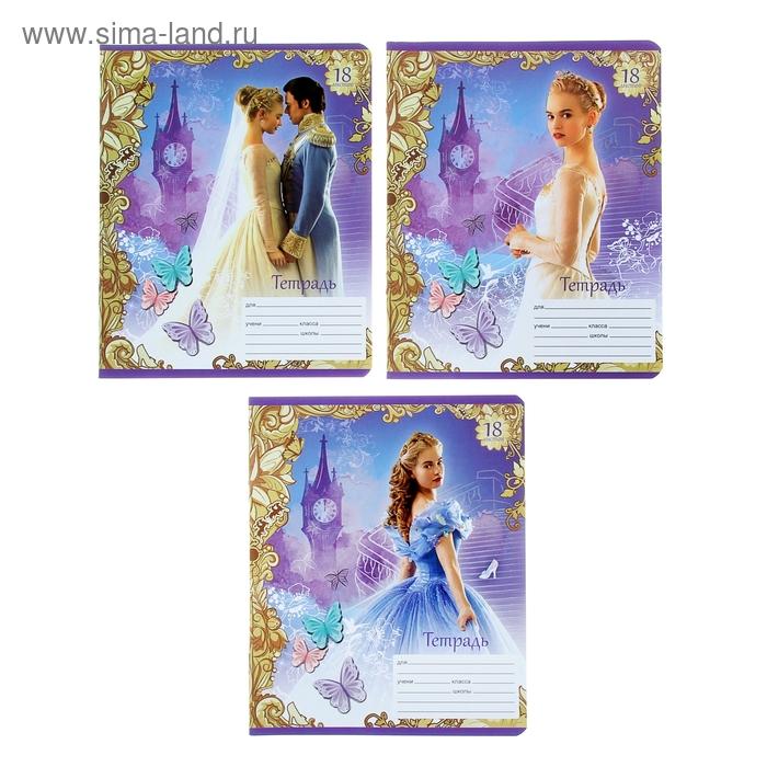 """Тетрадь 18 листов линейка Disney """"Золушка"""", картонная обложка, 3 вида МИКС"""