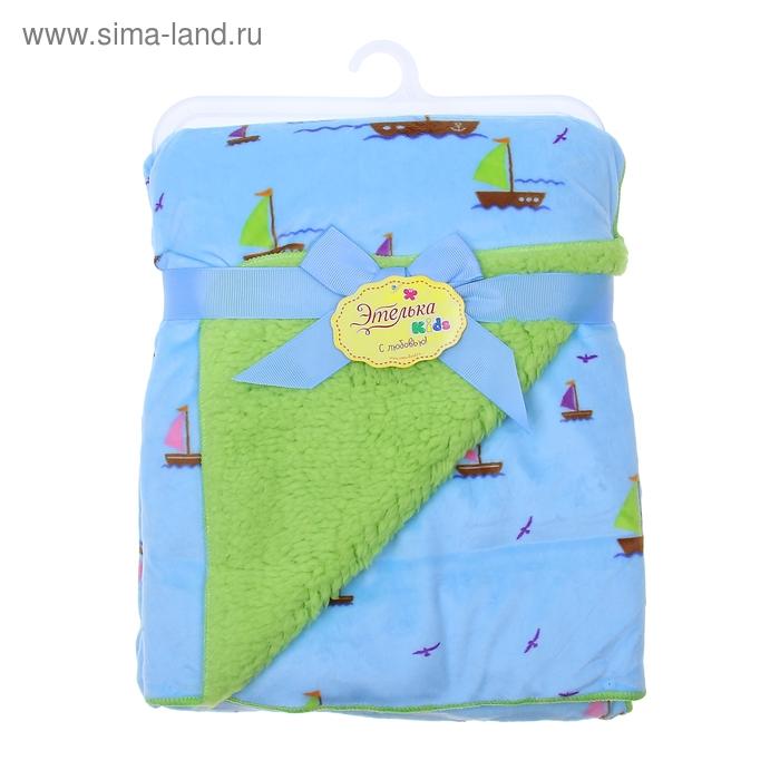"Детский плед-одеяло ""Этелька"" Регата 76*102 см, шенил, микрофибра"