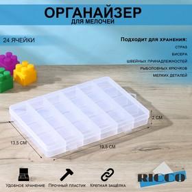 The storage box, 24 compartments, MIX color