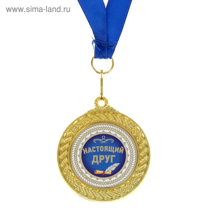 """Медаль двухсторонняя """"Настоящий друг"""""""