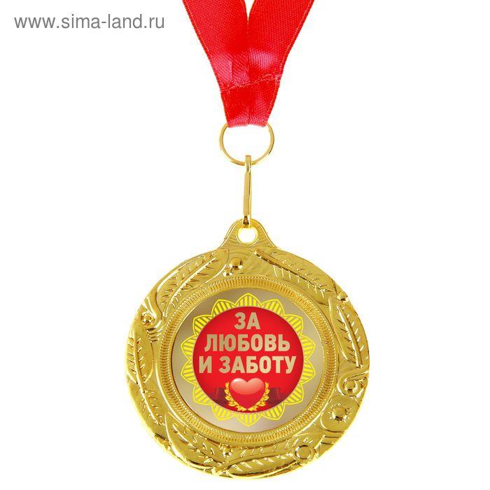 """Медаль двухсторонняя """"За любовь и заботу"""""""