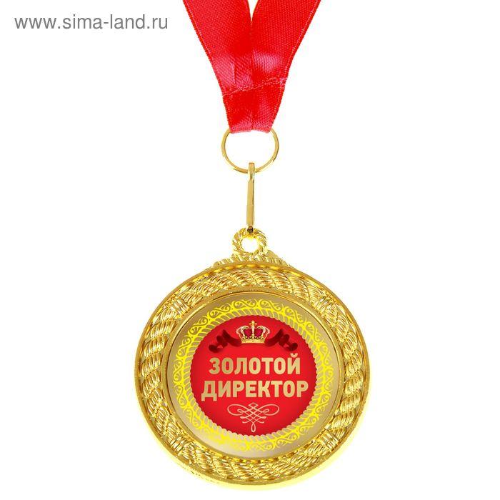 """Медаль двухсторонняя """"Золотой директор"""""""