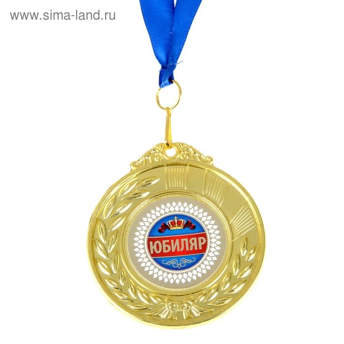 """Медаль двухсторонняя """"Юбиляр"""""""