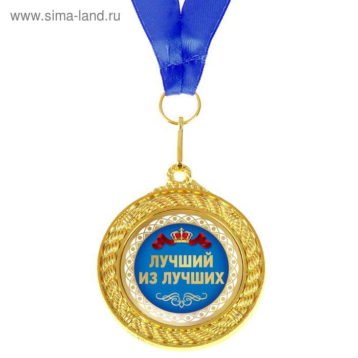 """Медаль двухсторонняя """"Лучший из лучших"""""""