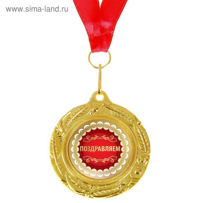 """Медаль двухсторонняя """"Поздравляем"""""""