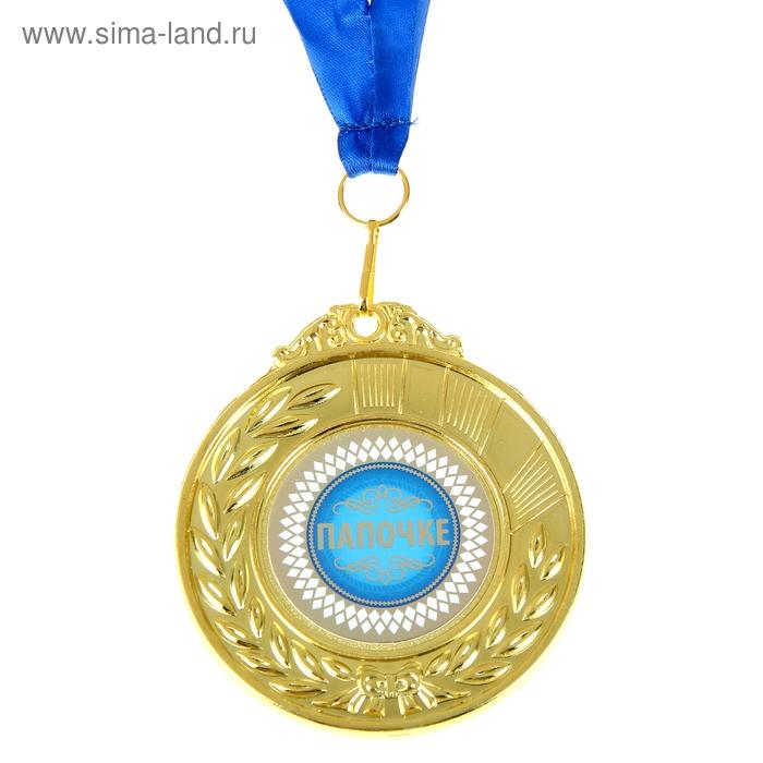 """Медаль двухсторонняя """"Папочке"""""""