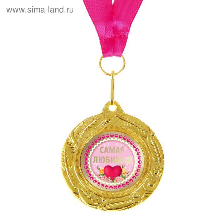 "Медаль двухсторонняя ""Самая любимая"""