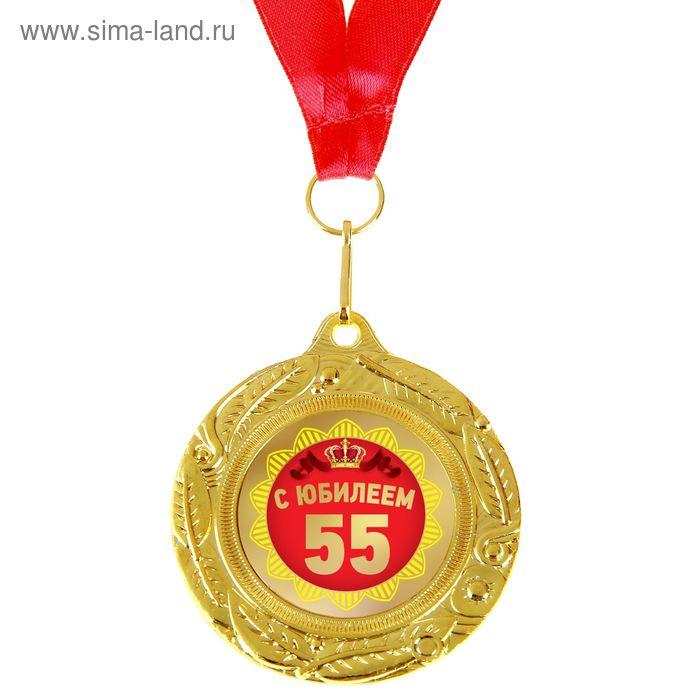 "Медаль двухсторонняя ""С Юбилеем 55"""