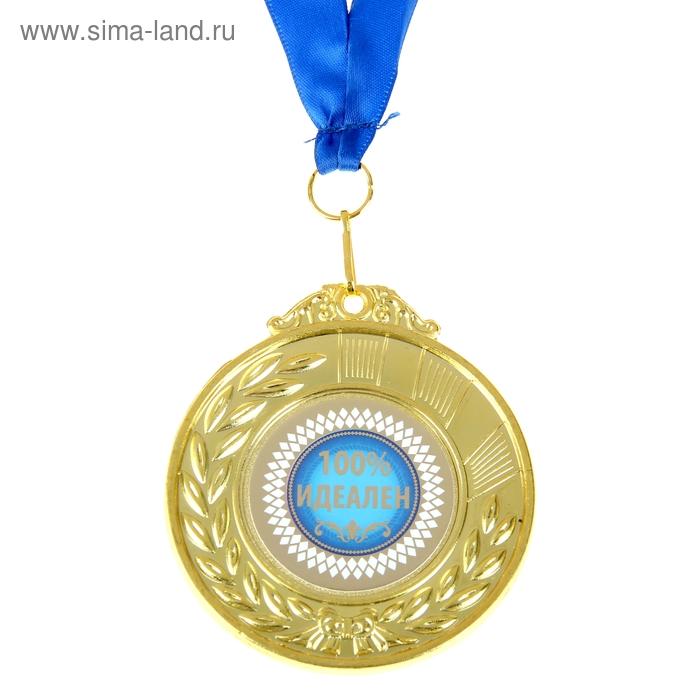 "Медаль двухсторонняя ""100% идеален"""