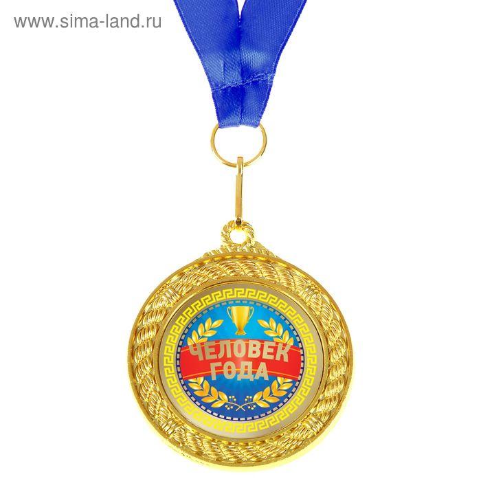 """Медаль двухсторонняя """"Человек года"""""""