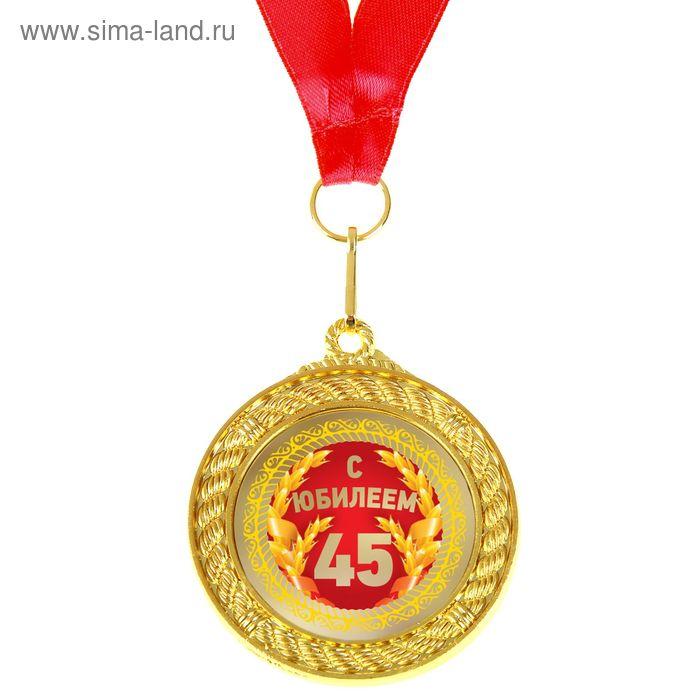 "Медаль двухсторонняя ""С Юбилеем 45"""