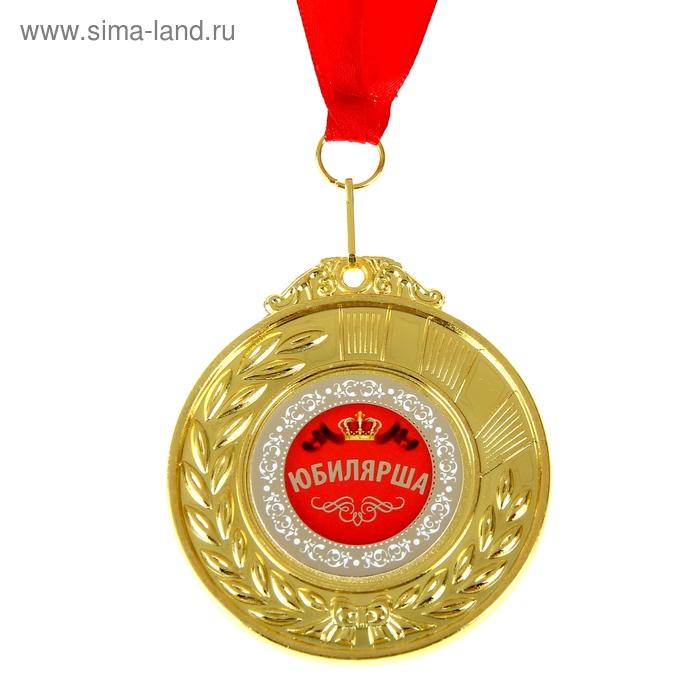 """Медаль двухсторонняя """"Юбилярша"""""""
