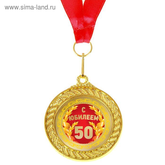 "Медаль двухсторонняя ""С Юбилеем 50"""