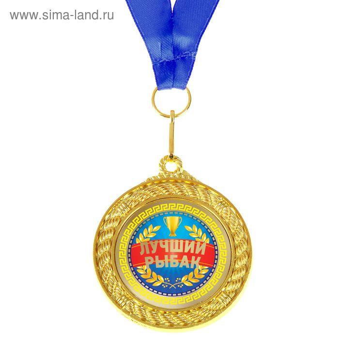 """Медаль двухсторонняя """"Лучший рыбак"""""""