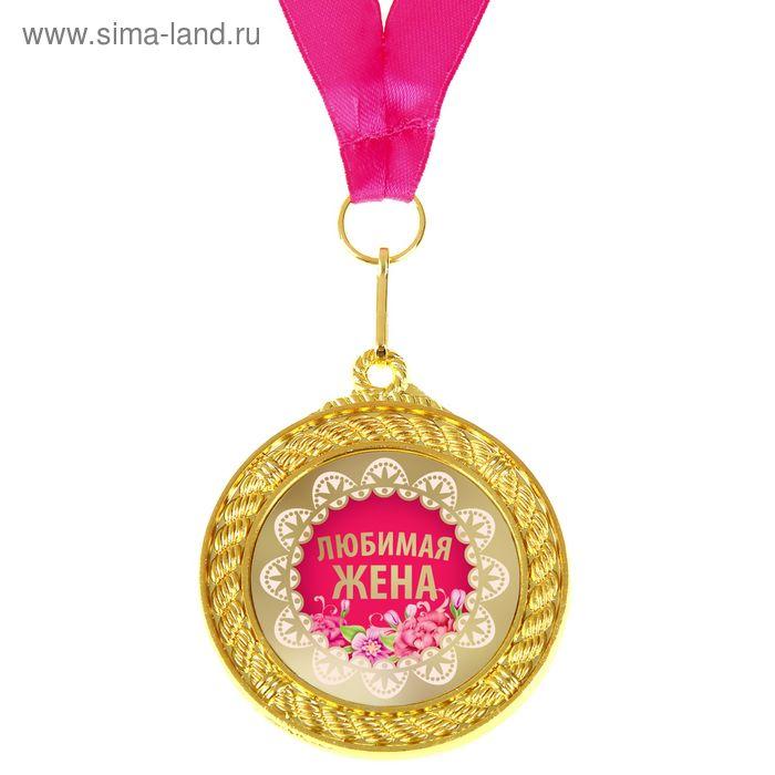 "Медаль двухсторонняя ""Любимая жена"""