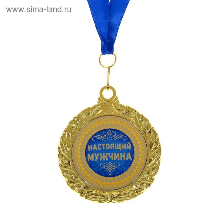 """Медаль двухсторонняя """"Настоящий мужчина"""""""