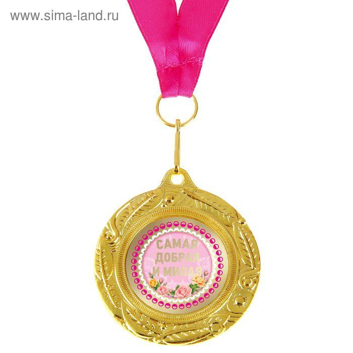 """Медаль двухсторонняя """"Самая добрая и милая"""""""