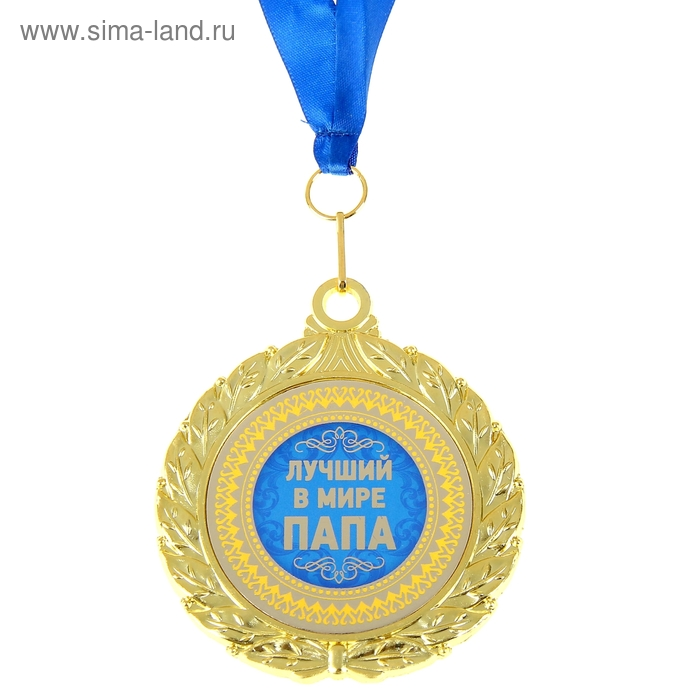 """Медаль двухсторонняя """"Лучший в мире папа"""""""