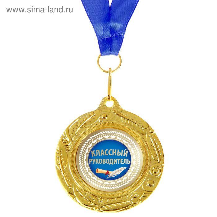 """Медаль двухсторонняя """"Классный руководитель"""""""