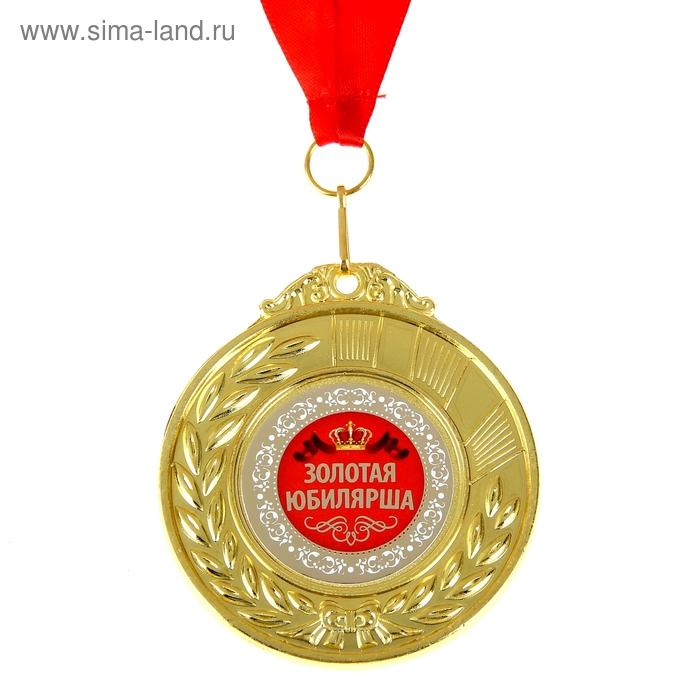 "Медаль двухсторонняя ""Золотая Юбилярша"""